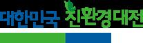대한민국 친환경대전 Logo