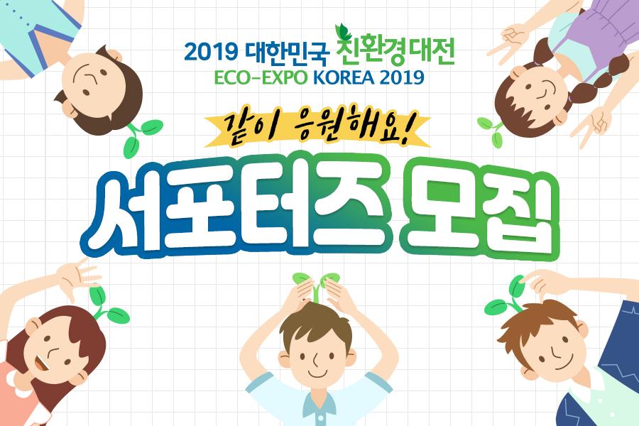 [이벤트] 2019 대한민국 친환경대전 서포터즈 모집