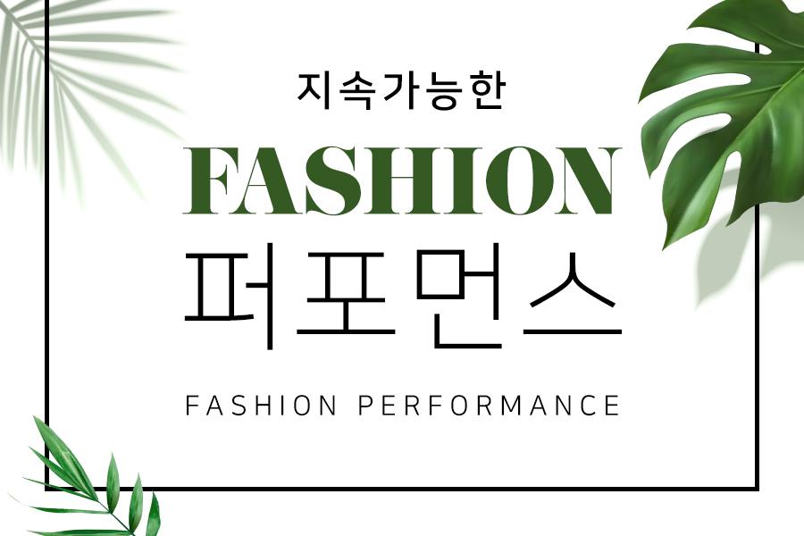 [부대행사] 패션쇼 – 지속가능한 패션 퍼포먼스