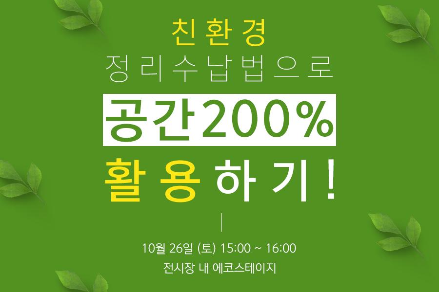 [부대행사] 친환경 정리수납법으로 공간 200% 활용하기!
