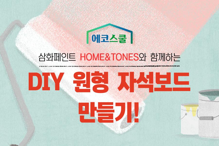 [부대행사] HOME&TONES와 함께하는 DIY 원형 자석보드 만들기!