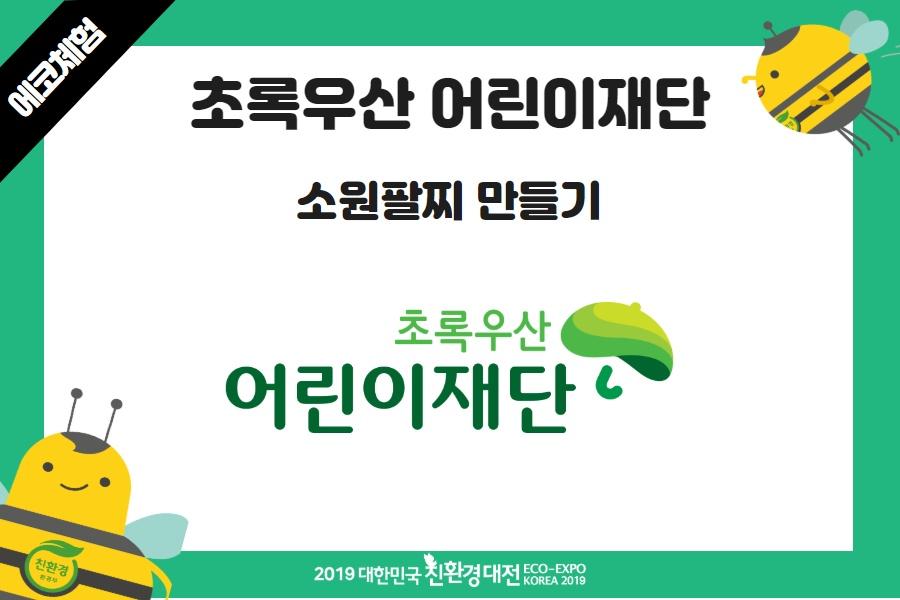 [에코 체험] 소원팔찌 만들기