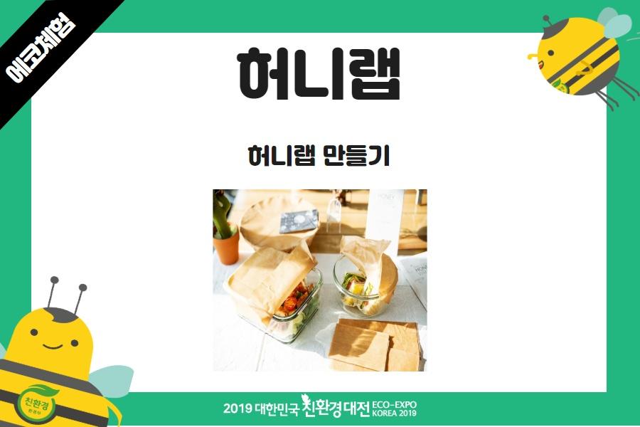 [에코 체험] 허니랩 만들기
