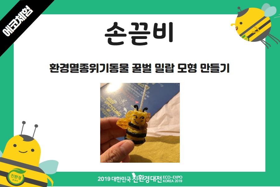 [에코 체험] 환경멸종위기동물 꿀벌 밀랍 모형 만들기