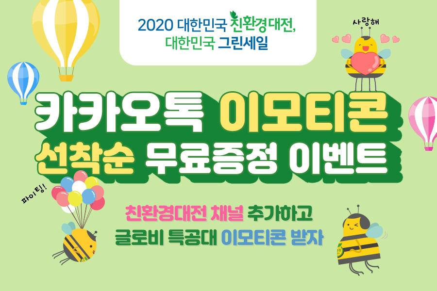 [이벤트] 2020 대한민국 친환경대전 카카오톡 이모티콘 선착순 무료증정 이벤트