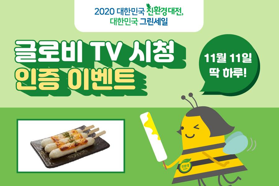 [이벤트] 2020 대한민국 친환경대전 글로비TV 시청 인증 이벤트(종료)
