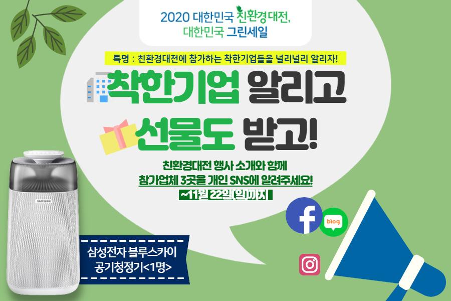 [이벤트] 2020 대한민국 친환경대전 착한기업 알리기 이벤트(종료)