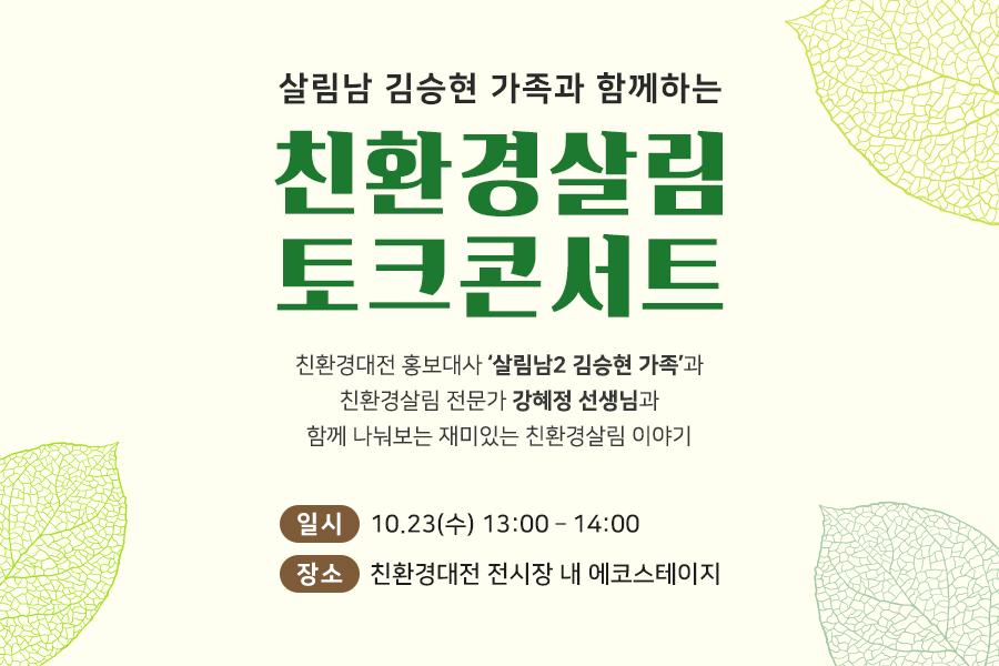 [부대행사] 살림남 김승현 가족과 함께 친환경살림 토크콘서트
