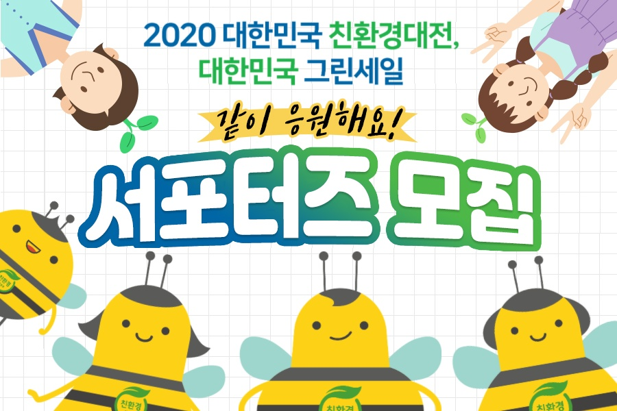 [이벤트] 2020 대한민국 친환경대전 온라인 서포터즈 모집(종료)