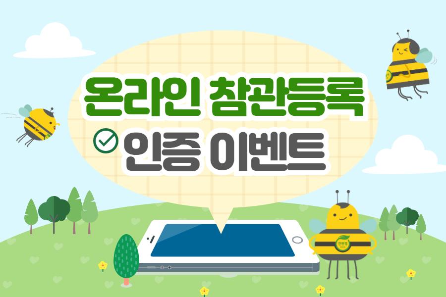 [이벤트] 2020 대한민국 친환경대전 온라인 참관등록 인증 이벤트(페이스북)(종료)