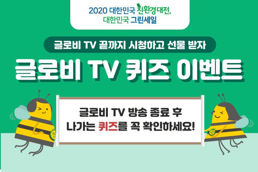 [이벤트] 2020 대한민국 친환경대전 글로비TV 퀴즈 이벤트(진행중)