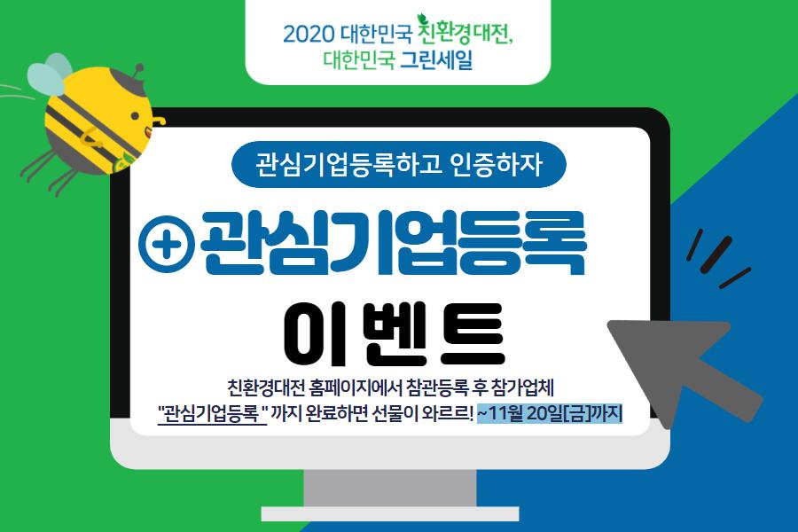 [이벤트] 2020 대한민국 친환경대전 관심기업등록 이벤트(진행 중)