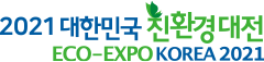 대한민국 친환경대전 로고